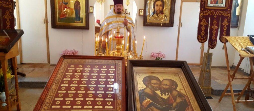 Первоверховных апостолов Петра и Павла